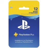 Sony Playstation Plus Συνδρομή 365 Ημερών